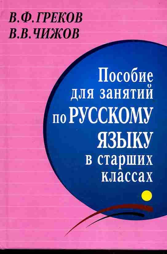 Гдз русский язык греков пособие для занятий по русскому языку