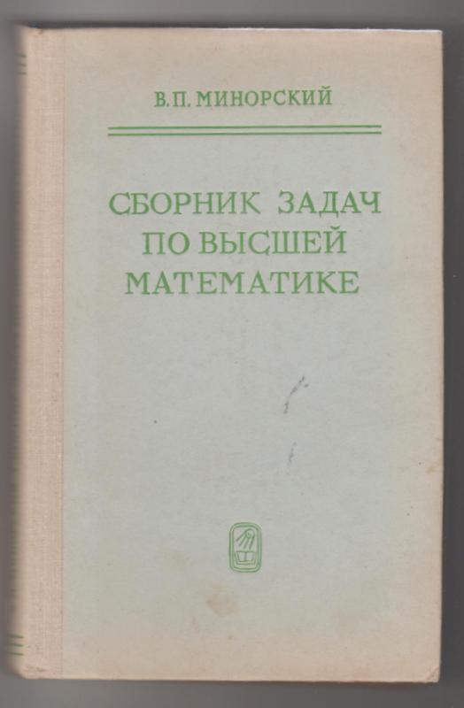 Гимнастку всех все задачи из сборников минорского и демидовича крупным планом минет