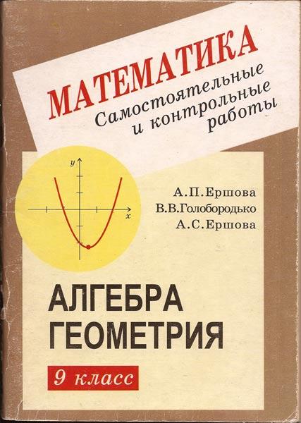 По геометрия ответы работы ершова гдз и алгебра контрольные и самостоятельные