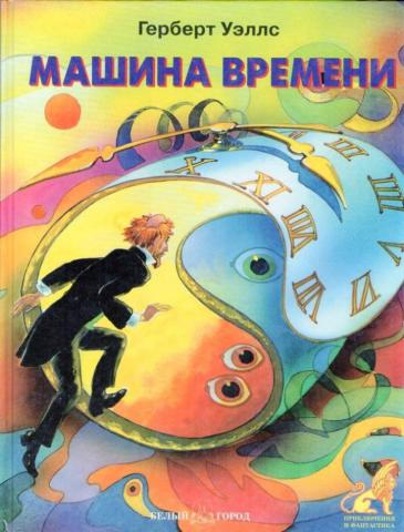 Машина времени] Уэллс, Герберт