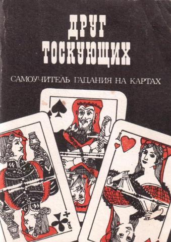 книга гадания на картах игральных
