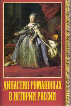 Снежинки, открытки династия романовых
