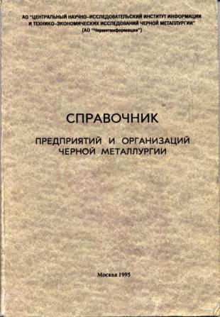 ППБО-136-86 ДЛЯ ПРЕДПРИЯТИЙ ЧЕРНОЙ МЕТАЛЛУРГИИ СТАТУС СКАЧАТЬ БЕСПЛАТНО